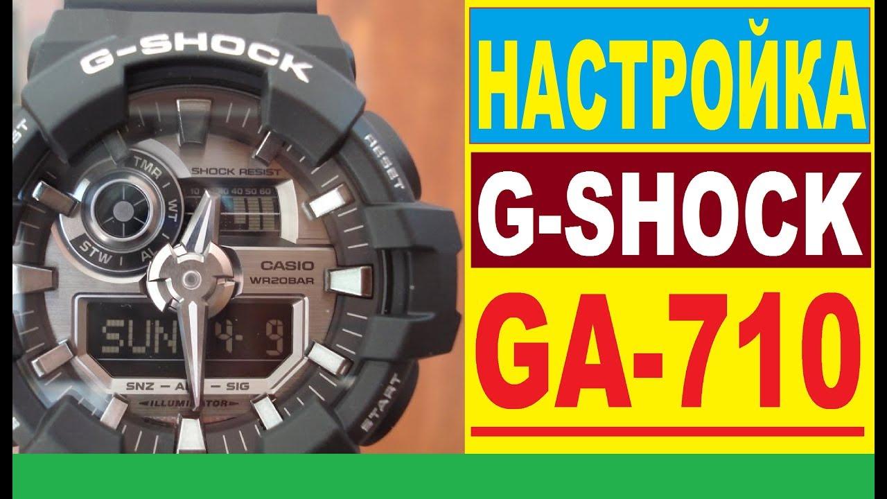 калибровка часов casio g shock вас есть близкий