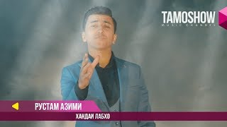 Рустам Азими - Хандаи лабхо - Rustam Azimi - Khandai Labho (2017)