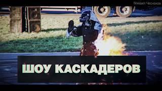 Шоу каскадеров в Курске
