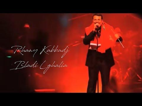 Rhany Kabbadj - Bladi Lghalia ( CLIP OFFICIEL ) I 2015 V1