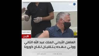 شاهد | العاهل الأردني الملك عبد الله الثاني وولي عهده يتلقيان لقاح كورونا
