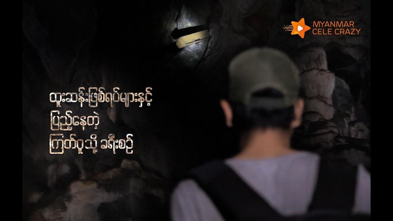ဆရာေတာ္ေဟာတဲ့ ၾကတ္ဂူႏွင့္ပတ္သတ္ေသာ ထူးဆန္းျဖစ္ရပ္မ်ား (Kyat Gu Cave)