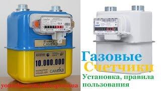 Газовый счетчик в Украине. Установка, правила пользования