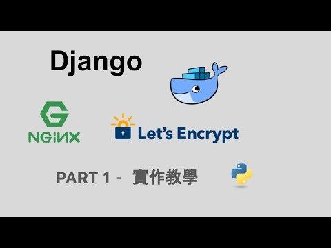 Docker + Letsencrypt + Django + Nginx-Proxy + uWSGI 實作教學 - Part1
