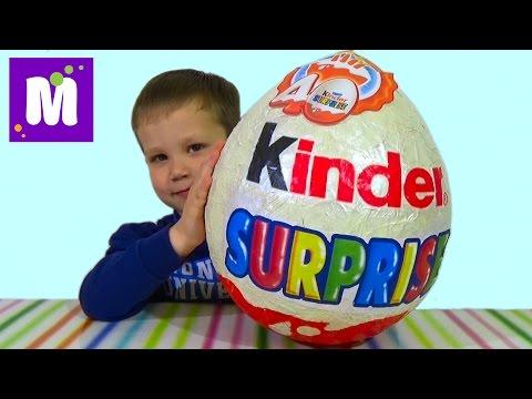 Веселый Юбилей Киндер большое яйцо с сюрпризом открываем