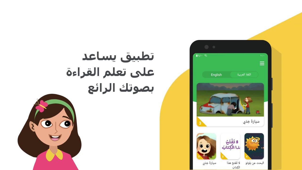 علم أطفالك اللغة العربية مع Read Along