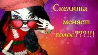 Stop motion Скелита меняет голос??!!!(Skelita change voice ?? !!!)