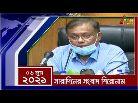 সারাদিনের সংবাদ শিরোনাম । 06.06.2021   NEWS HEADLINES   ATN Bangla News