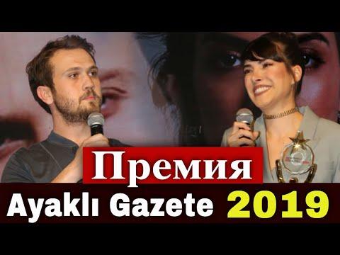Победители церемонии Ayaklı Gazete 2019