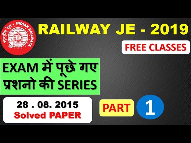 Railway Junior Engineer Solved PAPER  PART 1 || 25.08.2015  Shift 1 || Maths Solved Paper