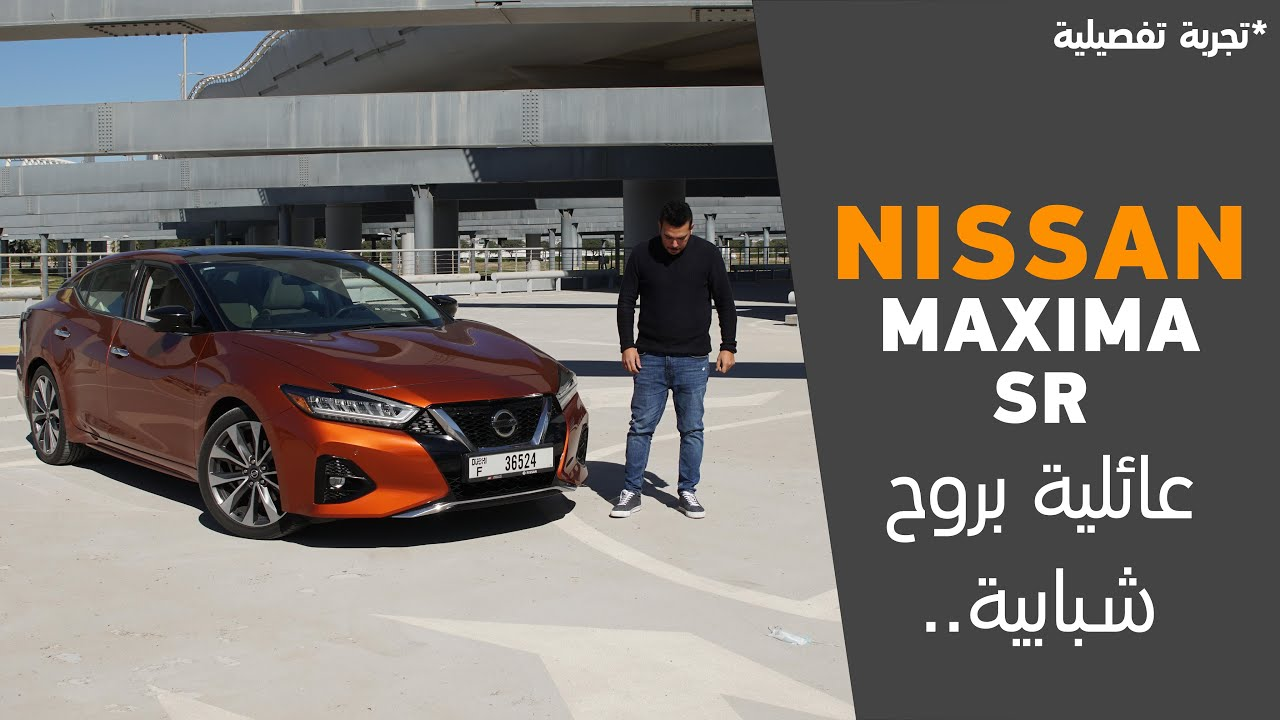 Nissan Maxima SR | سيارة عائلية بروح شبابية