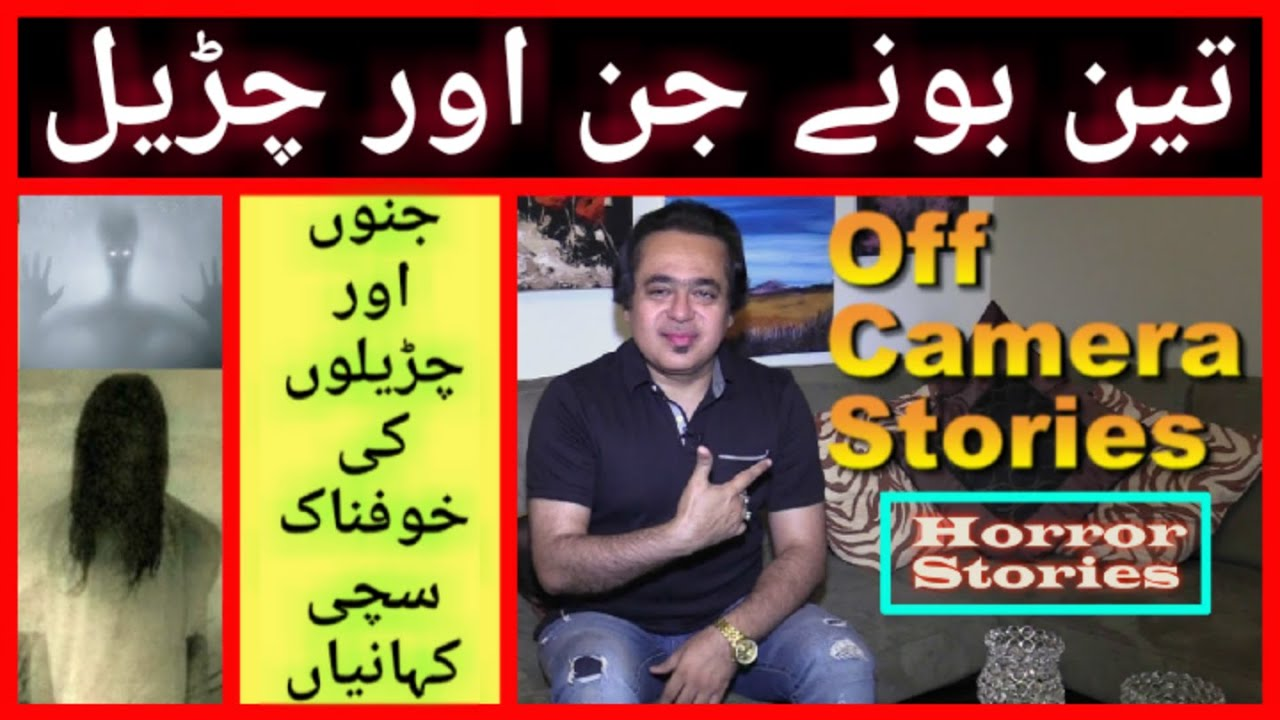 Off Camera Stories Ep 54 { Three Dwarf and a Witch }(08-07-2020 )