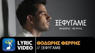 Θοδωρής Φέρρης - Ξεφύγαμε | Thodoris Ferris - Ksefigame (Official Lyric Video HQ)
