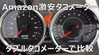 Amazon 激安(750円) タコメーター をダブルタコメーターで比較 HONDA CD90 Benly 4mini バイク