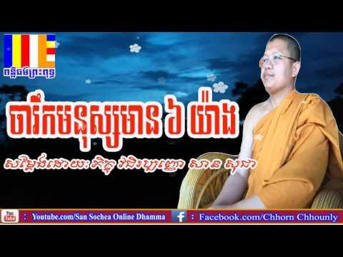 ចារឹកមនុស្សមាន ៦ យ៉ាង សាន សុជា san sochea khmer dhamma talk new mp3