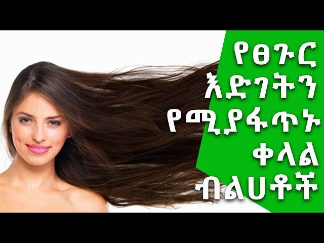 Ethiopia: Tips To Grow Your Hair Faster