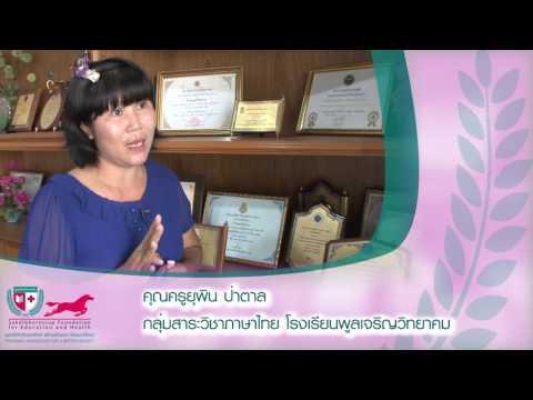 สัมภาษณ์ครูยุพิน  ป่าตาล  กลุ่มสาระวิชาภาษาไทย