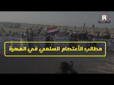 فيديو: تعرف على مطالب الإعتصام المفتوح في الغيضة بمحافظة المهرة