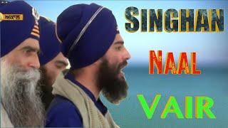 Singhaan Naal Vair || JAGOWALE || Mahal Singh Chandigarh & KAM LOHGARH