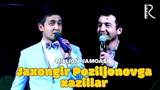 Million jamoasi - Jaxongir Poziljonovga xazillar | Миллион жамоаси - Жахонгир Позилжоновга хазиллар
