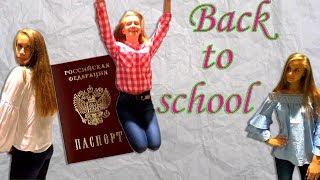 BACK TO SCHOOL 2018 / Мама ВЫКИНУЛА МОЙ ПАСПОРТ /ПОКУПКИ К ШКОЛЕ / Школьная одежда / Меняю имидж