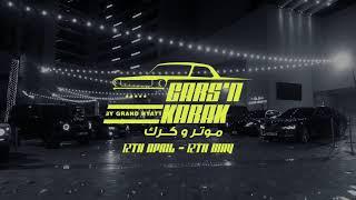 Cars'N Karak | Teaser | Grand Hyatt Dubai