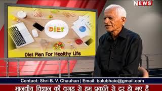 डायट प्लान पर विशेष चर्चा, श्री बी. वी. चौहान के साथ