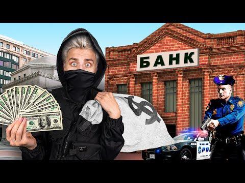 Экстремальное Ограбление БАНКА за 60 Минут Челлендж !