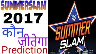 Summerslam 2017 || कौन जीतेगा ? || wwe hindi khabar ||