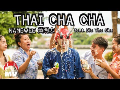 【THAI CHA CHA เพลงไทย ชะช่า 泰國恰恰】Namewee 黃明志 ft.BieTheSka โดยเนมวี & บี้ เดอะสกา(Story Version戲劇版) thumbnail