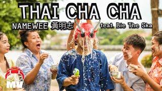 Download lagu THAI CHA CHA เพลงไทย ชะช า 泰國恰恰 Namewee 黃明志 ft BieTheSka โดยเนมวบ เดอะสกา MP3
