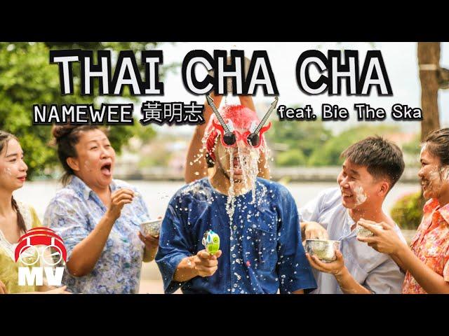 【THAI CHA CHA เพลงไทย ชะช่า 泰國恰恰】Namewee 黃明志 ft.BieTheSka โดยเนมวี & บี้ เดอะสกา(Story Version戲劇版)