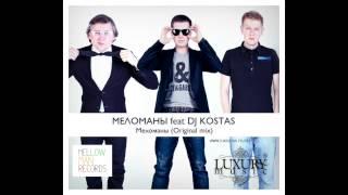 Меломаны Ft. DJ Kostas -- Меломаны (Original Mix)