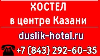 Хостел в Казани(, 2017-01-31T23:01:09.000Z)