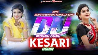 Kesari lo Again /Prakash jal /OK odia music /Sambalpuri DJ song