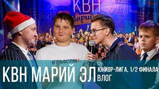 КВН Марий Эл 1 2 финала Юниор лиги 19 20