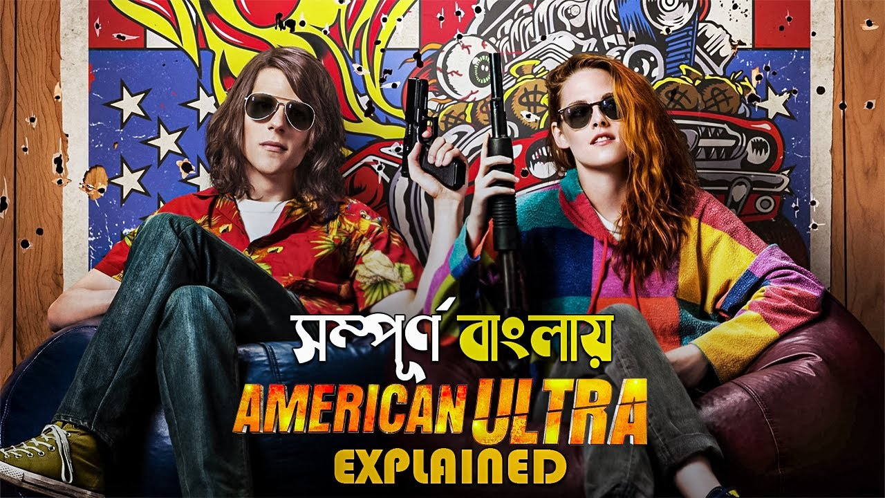 Download American Ultra (2015) Movie Explained in Bangla | Action Comedy | cineseries central
