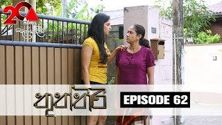 Thuththiri | Episode 62 | Sirasa TV 07th September 2018 [HD] Thumbnail