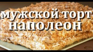Мужской торт Наполеон, нехватило, съели всё.