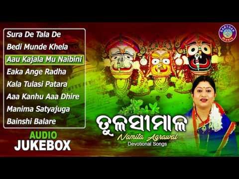 TULASHI MALA Odia Jagannath Bhajans Full Audio Songs Juke Box    Namita Agrawal    Sarthak Music