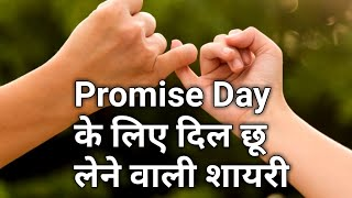 Promise Day Shayari Quotes