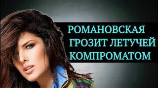 Романовская пригрозила Летучей компроматом | Top Show News
