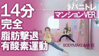 【バニトレ】マンションでもOK!有酸素運動 thumbnail