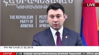 ՀՀԿ ԳՄ ՆԻՍՏ 21.02.2018