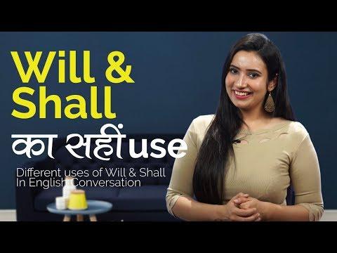 Shall sentences examples in hindi