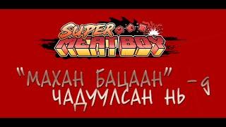 super meat boy f ked me