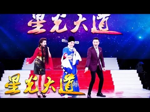 Avenue of Stars 20170303The Chinese Traditional Opera Special | CCTV