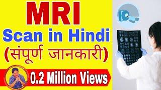 What is MRI?   MRI test cost?   MRI full form   MRI test karane see phle Kya khai  