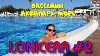 Отдых в Турции Аланья Отель LONICERA Краткий обзор 2 бассейны аквапарк пляж
