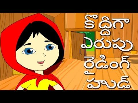👧Little Red Riding Hood | Full Movie | Telugu Fairy Tales For Kids | కొద్దిగా ఎరుపు రైడింగ్ హుడ్ |